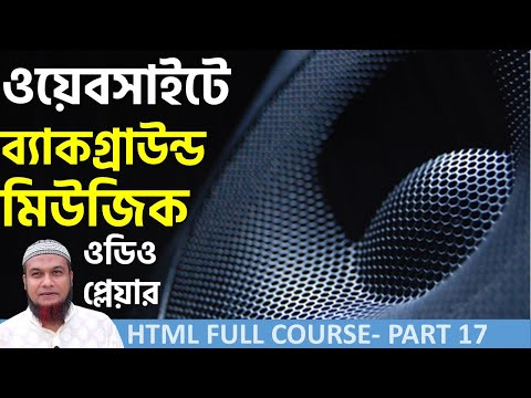 How to Add Audio in Web Page HTML 5 Bangla Background Music and Audio Player Part 17