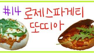 #14 로제 스파게티 또띠아 feat. 쿠진아트 에어프…