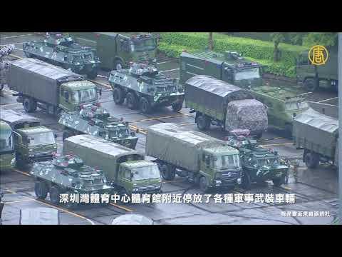 香港問題中共軍事蠢蠢欲動?近距離實拍:中共佈置在深圳的武裝车辆和軍事訓練