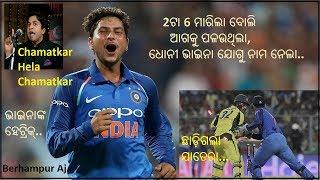 Kohili, Kuldeep India Australia Berhampuriya Odia Cricket Funny | Ind Vs Aus 2nd ODI | Berhampur Aj.