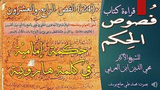 24- فص حكمة إمامية في كلمة هارونية - من فصوص الحكم وخصوص الكلم للشيخ الأكبر محي الدين ابن العربي