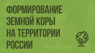 Формирование земной коры на территории России. Видеоурок по географии 8 класс