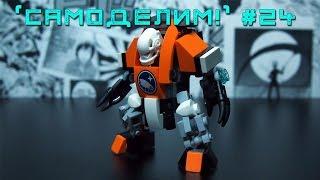 [LEGO Саморобки] Арктичний Термінатор з гри Warhammer 40k (ДЕТАЛЬНА ІНСТРУКЦІЯ СКЛАДАННЯ)