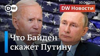 Зачем на самом деле Байден встретится с Путиным. DW Новости (10.06.2021)