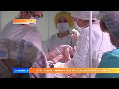 В негосударственных клиниках Мордовии запретят аборты