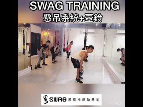SWAG 訓練 懸吊系統+壺鈴