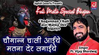 Download चौगानन चाली आइये माँ मतना देर लगाए    काली माता भजन    विजय भारद्धाज    Haryanvi Bhakti Geet