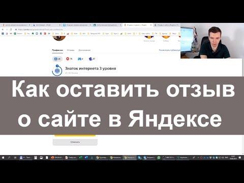 Как оставить отзыв о сайте в Яндексе