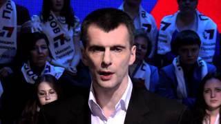 Обращение Михаила Прохорова к избирателям