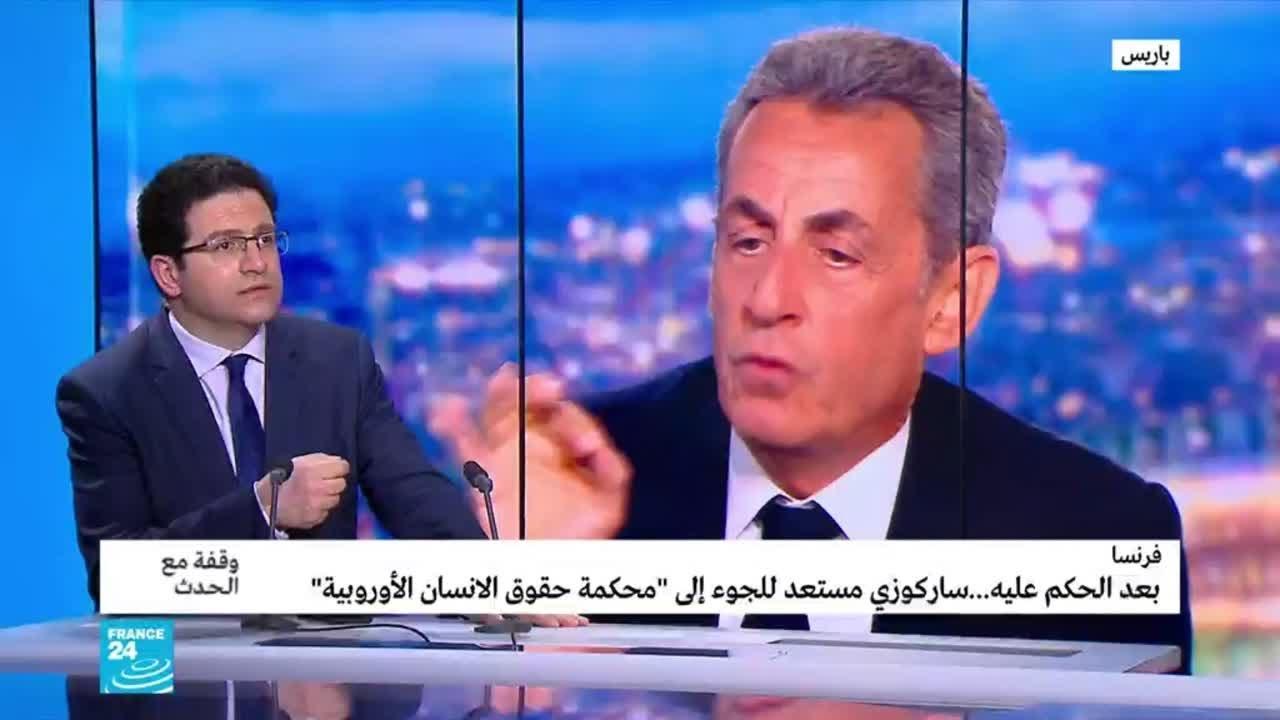 فرنسا: بعد الحكم عليه.. ساركوزي مستعد للجوء إلى محكمة حقوق الإنسان الأوروبية  - 09:59-2021 / 3 / 4