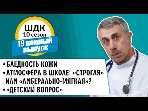 Школа доктора Комаровского - 10 сезон, 19 выпуск 2018 г. (полный выпуск)