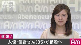 女優の優香さん(35)が結婚することが分かりました。お相手は俳優の青...