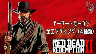 【RDR2】RED DEAD REDEMPTION 2 - アーサー・モーガン全エンディング(4種類)