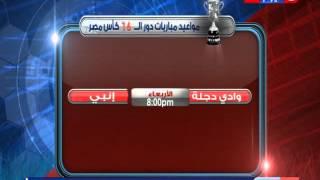 كورة كل يوم | تعرف على باقي مواعيد مباريات دور الـ 16 من كأس مصر