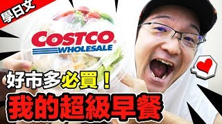 【Costco】好市多必吃美食大推薦!開箱我的超級早餐(*´꒳`*)Iku老師