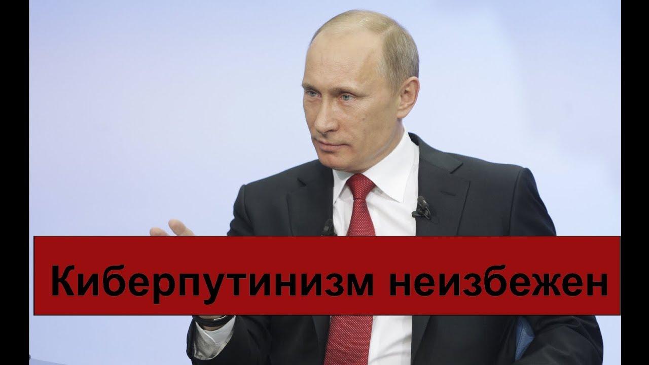 КиберПутинизм - образ будущего России
