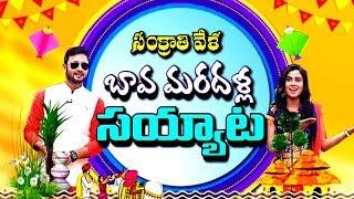 అమలాపురంలో బావ మరదళ్ల సయ్యాట..! || Sankranti Special Bava Maradallu || Vanitha TV