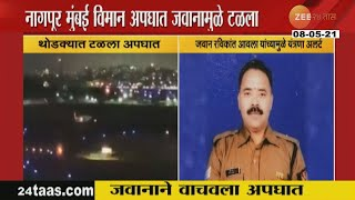 Soldier Ravikant Aawla Saved Nagpur Mumbai Flight Accident | जवानाने वाचवला अपघात