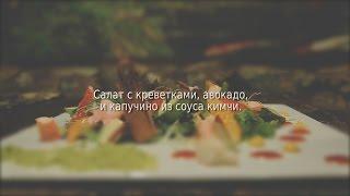 Eat Me: Салат с креветками, авокадо, и капучино из соуса кимчи.