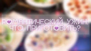 видео Романтический ужин на 14 февраля – план незабываемого вечера для влюбленных
