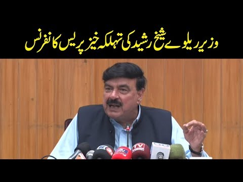 Sheikh Rasheed's predictions about politics | Press Conference Today | 14 Sep 2019