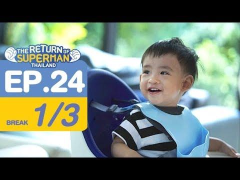 The Return of Superman Thailand - Episode 24 ออกอากาศ 9 กันยายน 2560 [1/3]