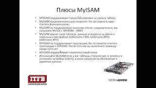 Системы хранения данных вСУБДMySQL(Системы хранения данных в СУБД MySQL, Сравнение innodb и myisam, производительность mysql, производительность сервер..., 2014-10-09T19:22:09.000Z)