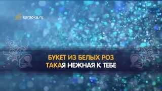 КАРАОКЕ Букет белых роз Ирина Круг и Виктор Королев