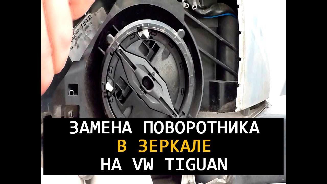 Чип В Ключе Фольксваген