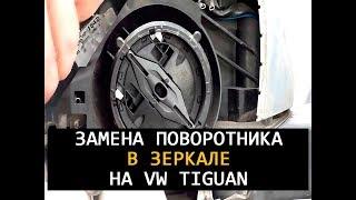 Замена поворотника в зеркале vw tiguan