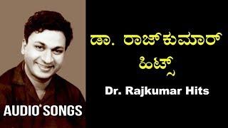 ಡಾ. ರಾಜ್ ಕುಮಾರ್ ಹಿಟ್ಸ್ - Dr Rajkumar Hits - HQ Audio Songs - Full HD 720p