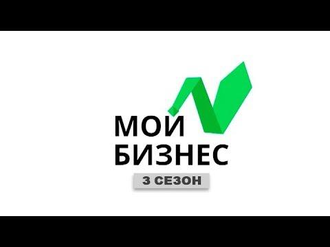 «Мой бизнес» | Эфир: 07.10.2017