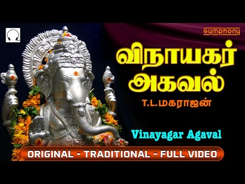 விநாயகர்-அகவல்-|-vinayagar-agaval-by-t-l-maharajan-|-full-video-|-original