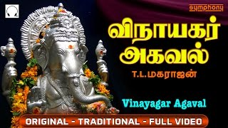 Vinayagar Agaval by T L Maharajan | Full Video | Original
