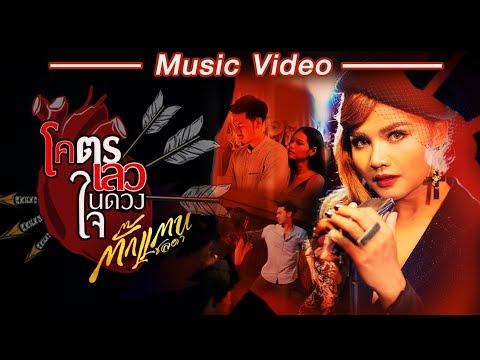 โคตรเลวในดวงใจ - ตั๊กแตน ชลดา【MUSIC VIDEO】 - วันที่ 14 Aug 2018