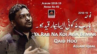 Noha - Ya Rab Na Koi Aisa Bemar Qaid Hoo - Aslam Iqbal - 2018