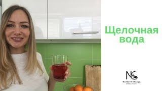 Щелочная вода. Как поддерживать кислотно-щелочной баланс в своем организме. Наталья Краева