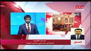 جلسة مباحثات رسمية بين اليمن والبحرين | غمدان الشريف - يمن شباب