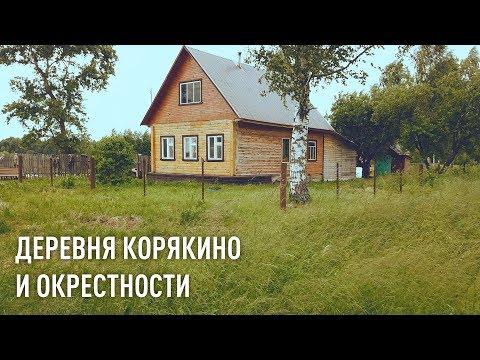 Деревня Корякино и окрестности