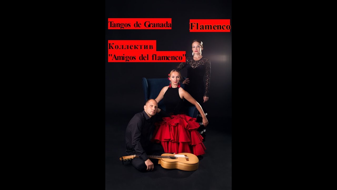 #flamenco Tangos de Granada. Коллектив Amigos del flamenco. Краснодар. (танец- Виктория Алферова)