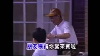 黃西田 賣豆乳 賊頭顧人怨 KARAOKE