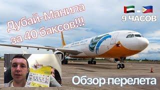 Cebu Pacific - Из Дубай в Манилу за 40$! Обзор авиакомпании