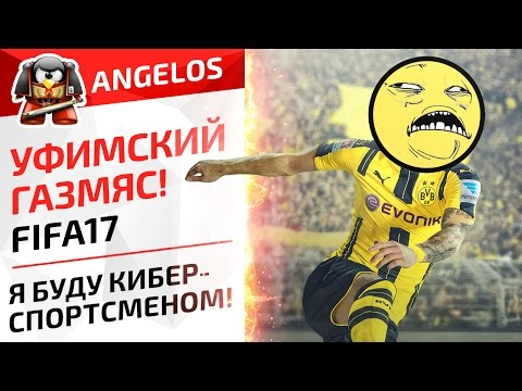 УФИМСКИЙ ГАЗМЯС!!! FIFA17. Я БУДУ КИБЕРСПОРТСМЕНОМ!!!