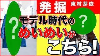 すぐ泣いちゃう泣き虫めいちゃんでおなじみ、けやき坂46の東村芽依のモ...