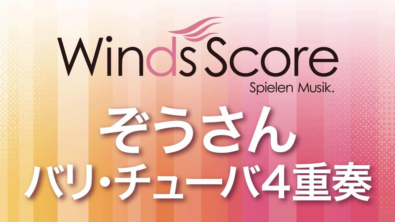 WSA,06,011 ぞうさん(バリ・チューバ4重奏)