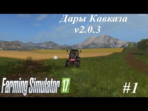 """Farming Simulator 17: """"Дары Кавказа 2.0.3""""- осматриваем местность. #1"""