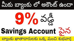 How to earn upto 9% to 10% interest on your Savings Bank account Balance in telugu