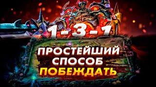 ЛЁГКИЙ СПОСОБ ТАЩИТЬ В МОБАЙЛ ЛЕГЕНДС! РАЗБОР СТРАТЕГИИ 1-3-1!