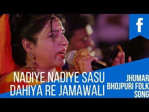 Nadiye Nadiye Sasu Dahiya Re Jamavni || Jhumar Bhojpuri Lokgeet || Folk Singer in India Bihar.