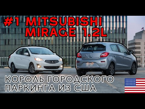 #1 MITSUBISHI MIRAGE 1.2L | ТОП АВТО с аукционов Америки объемом до 1,5 литра